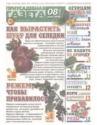Приусадебная газета №8 (апрель/2020)