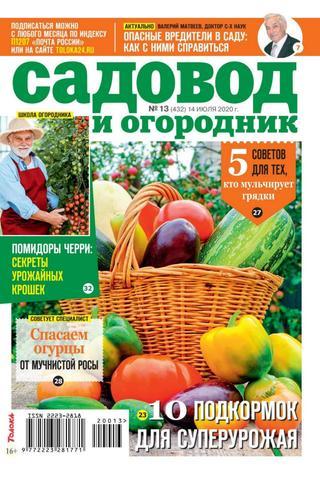 Садовод и огородник №13 (июль/2020)