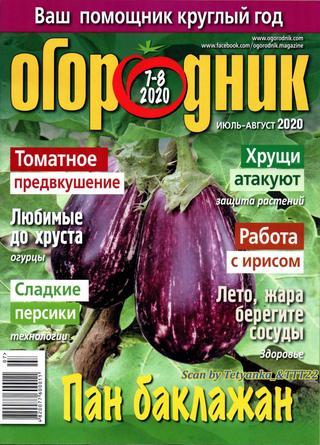 Огородник №7-8 (июль-август/2020)