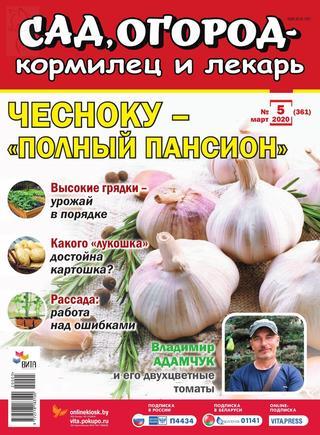 Сад огород кормилец и лекарь №5 (май/ 2020)