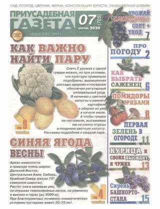 Приусадебная газета №7 (апрель/2020)