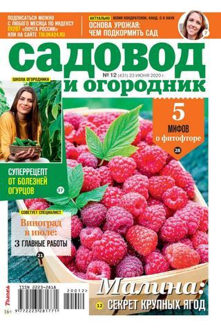 Садовод и огородник №12 (июнь/2020)