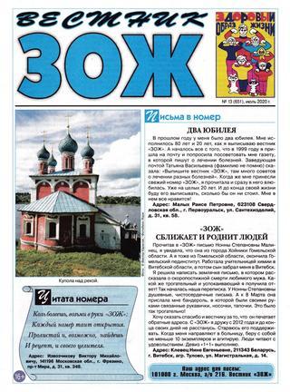 Вестник ЗОЖ №13 (июль/2020)