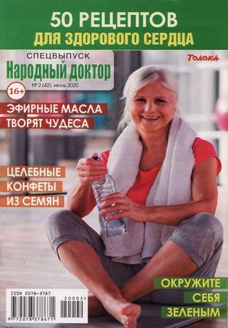 Народный доктор Спецвыпуск №2 (июнь/2020)