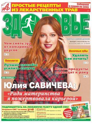 Аиф Здоровье №13 (июль/2020)