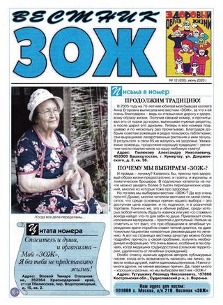 Вестник ЗОЖ №12 (июнь/2020)
