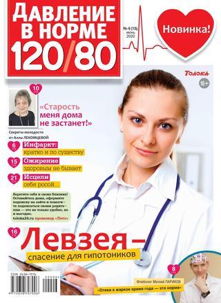 Давление в норме 120/80 №6 (июнь/2020)
