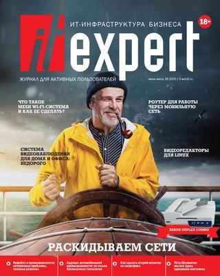 IT-Expert №6 (июнь-июль/2020)