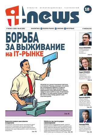 IT-News №5 (май-июнь/2020)
