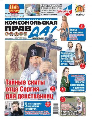 Комсомольская правда №29 (июль/2020)