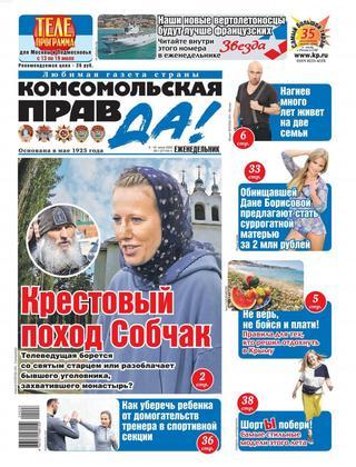 Комсомольская правда №28 (июль/2020)