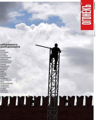 Огонёкъ №26 (июль/2020)