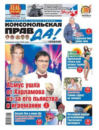 Комсомольская правда Толстушка №27 (июль/2020)