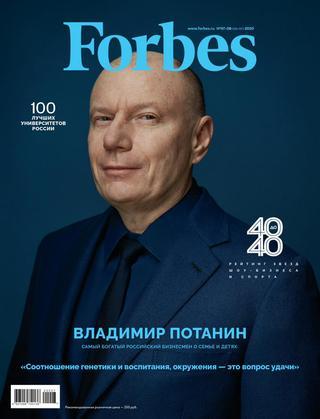 Forbes №7 (июль/2020) Россия