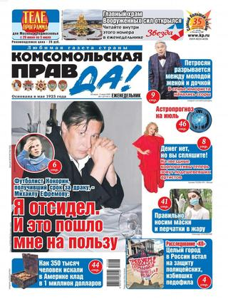 Комсомольская правда №26 (июнь-июль/2020)
