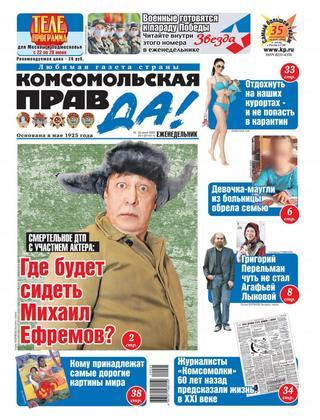 Комсомольская правда №25 (июнь/2020)