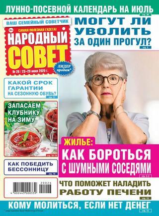 Народный совет №26 (июнь/2020)