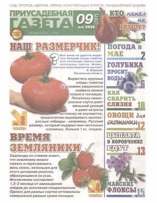 Приусадебная газета №9 (май/2020)