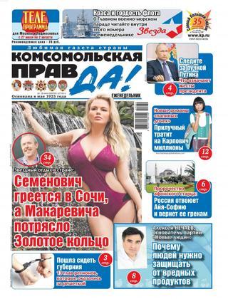 Комсомольская правда №30 (июль/2020)