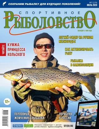 Спортивное рыболовство №7 (июль/2020)