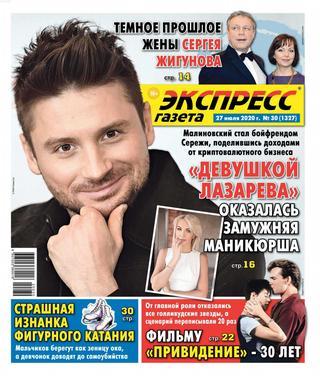 Экспресс газета №30 (июль-август/2020)