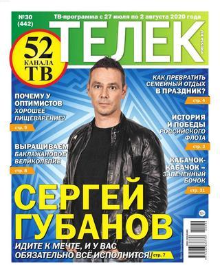 Телек №30 (июль/2020)