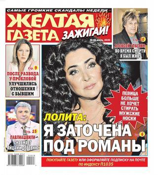 Жёлтая газета Зажигай! №28 (июль-август/2020)