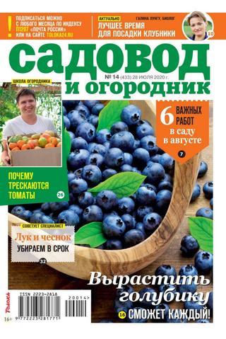 Садовод и огородник №14 (июль/2020)