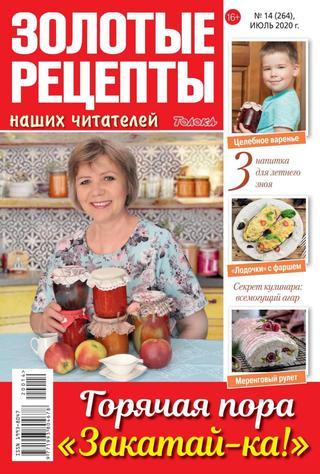 Золотые рецепты наших читателей №14 (июль/2020)