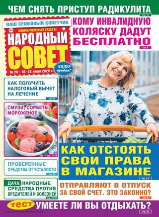 Народный совет №25 (июнь/2020)