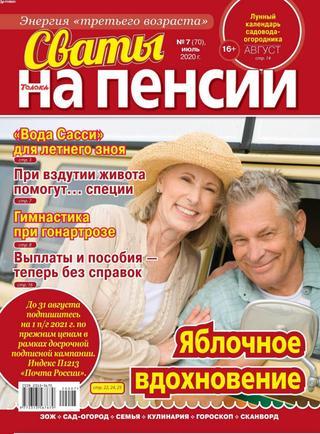 Сваты На пенсии №7 (июль/2020)