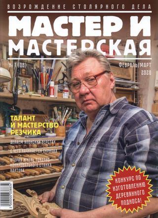 Мастер и мастерская №1 (февраль-март/2020)
