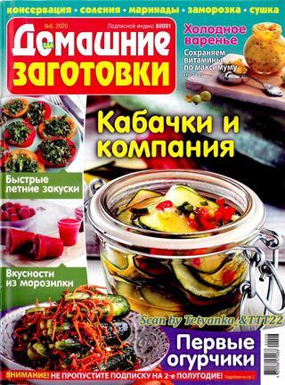 Еда Домашние заготовки №6 (июнь/2020)