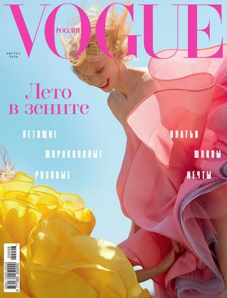 Vogue №8 (август/2020 )Россия