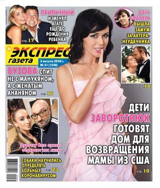 Экспресс газета №31 (август/2020)