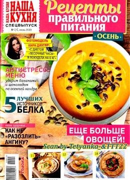 Наша кухня Спецвыпуск №7 (июль/2020)