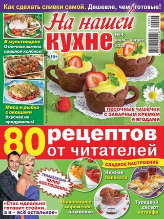 На нашей кухне №4 (июль-август/2020)