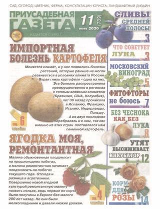 Приусадебная газета №11 (июнь/2020)