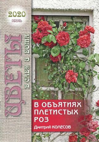 Цветы в саду и дома №7 (июль/2020)