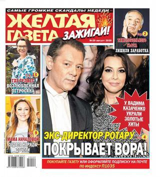Жёлтая газета Зажигай! №29 (август/2020)