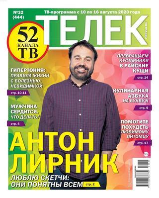 Телек №32 (август/2020)