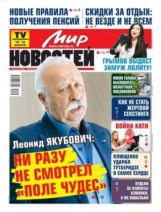 Мир новостей №33 (август/2020)