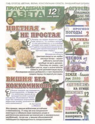Приусадебная газета №12 (июнь/2020)