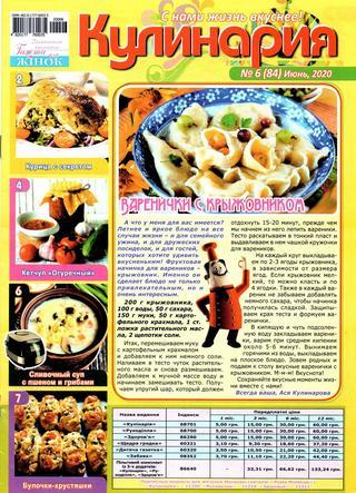 Кулинария №6 (июнь/2020)