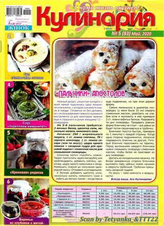 Кулинария №5 (май/2020)