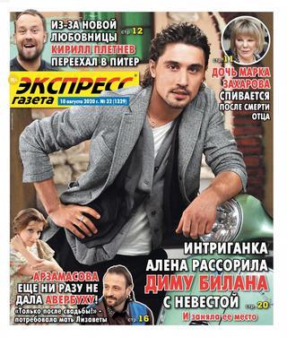 Экспресс газета №32 (август/2020)