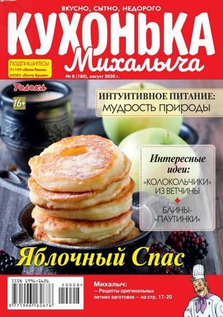 Кухонька Михалыча №8 (август//2020)
