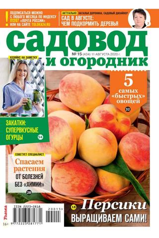 Садовод и огородник №15 (август/2020)
