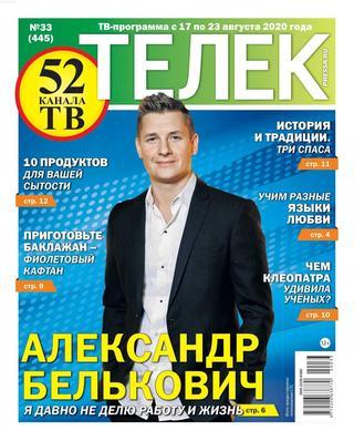 Телек №33 (август/2020)