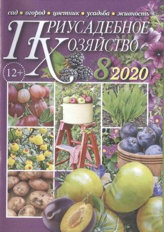 Приусадебное хозяйство №8 (август/2020)